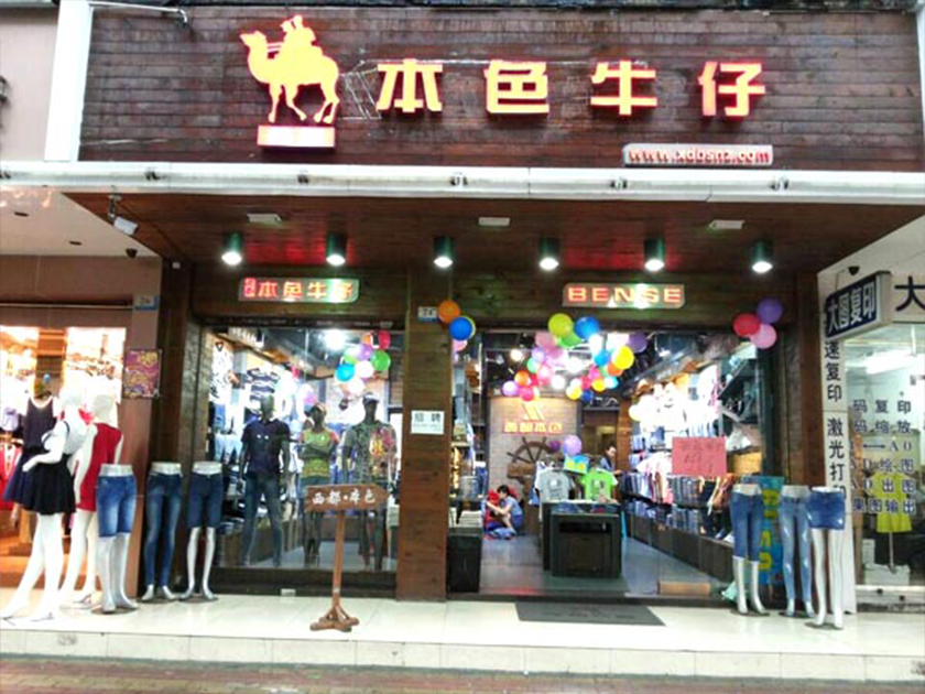浦东川沙店