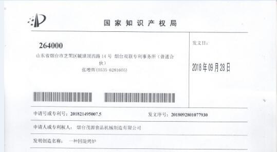 烟台弗迈机械制造有限公司新专利公布