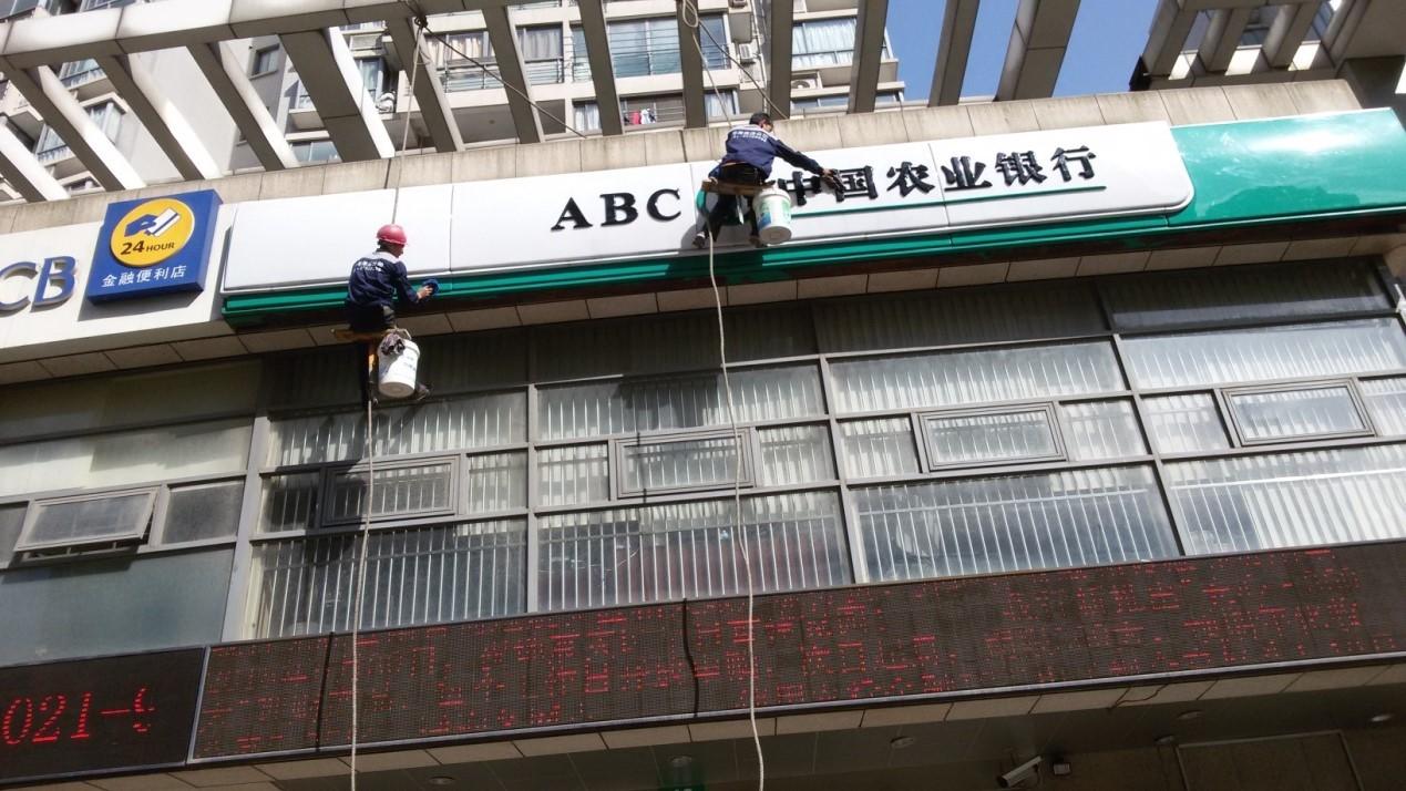 上海中国农业银行门楣清洗及外墙清洗(上海闸北区所有分点)