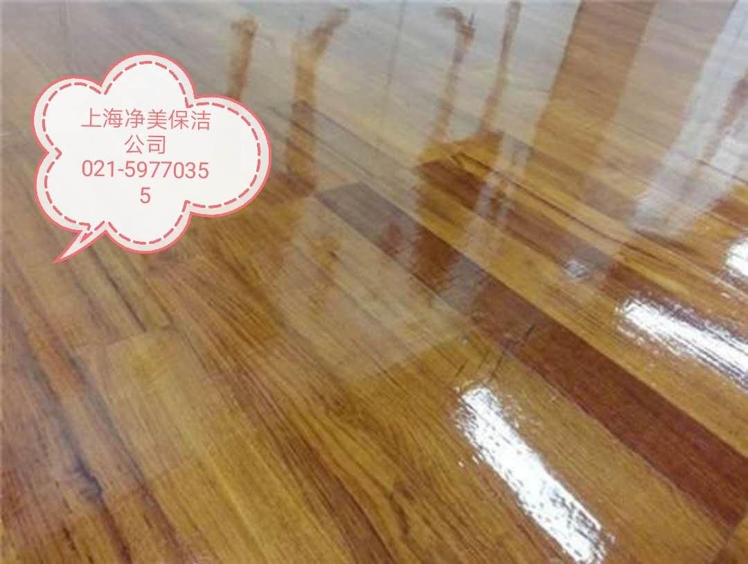 木地板打蜡
