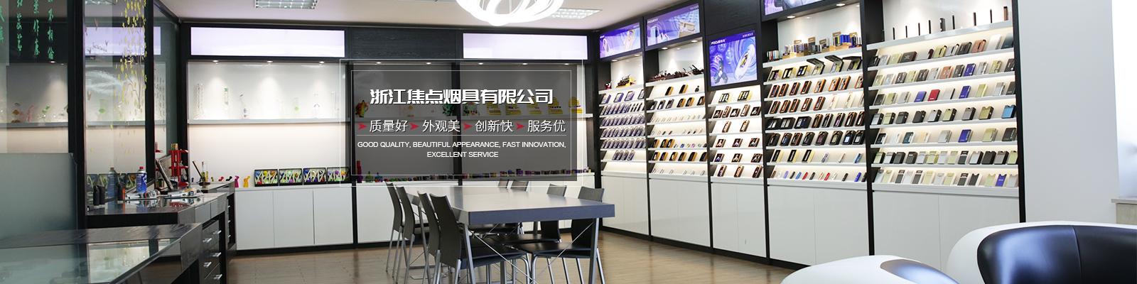 浙江皇冠手机登陆网站 烟具有限公司