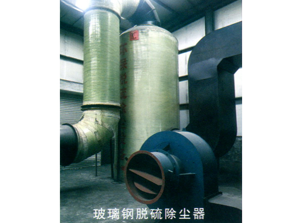 FRP desulfurization dust collector