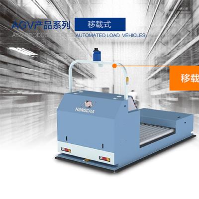 杭州叉车—移载式AGV