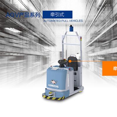 杭州叉车—牵引式AGV