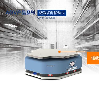 杭州叉车—多向挪动式AGV