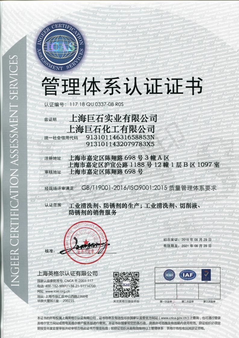 上海巨石化工有限公司顺利通过2019年度ISO管理体系复审