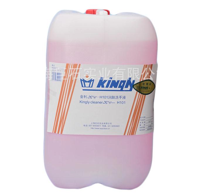 KC-H101洗手液