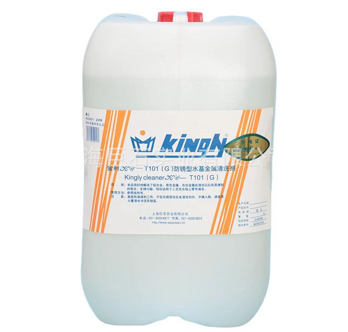 KC-T101(G)防锈型水基金属清洗剂
