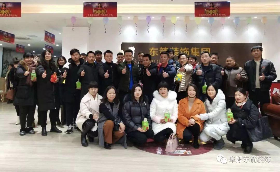 东箭装饰集团阜阳分公司-2018年度材料商总结大会