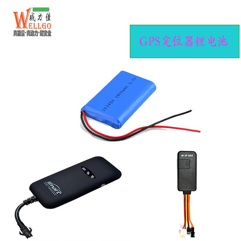 GPS定位器锂电池