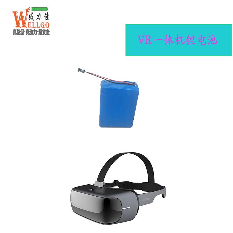VR一体机锂电池