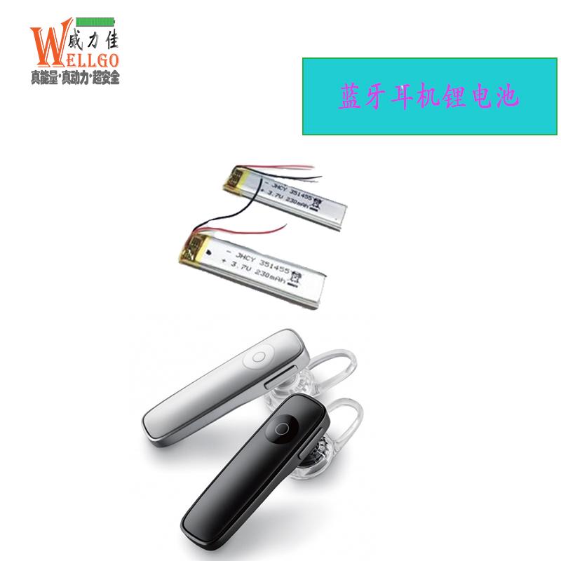 蓝牙耳机锂电池
