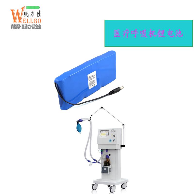 医疗呼吸机锂电池
