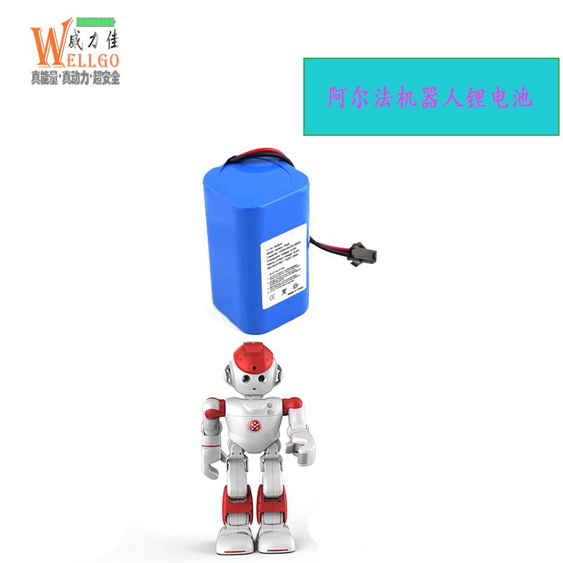 阿尔法机器人电池
