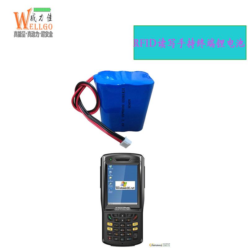 RFID读写手持终端设备电池
