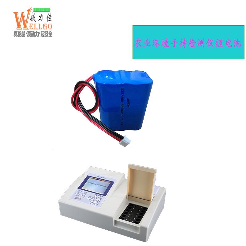 农业环境手持检测仪电池