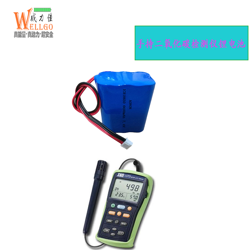 手持二氧化碳检测仪电池