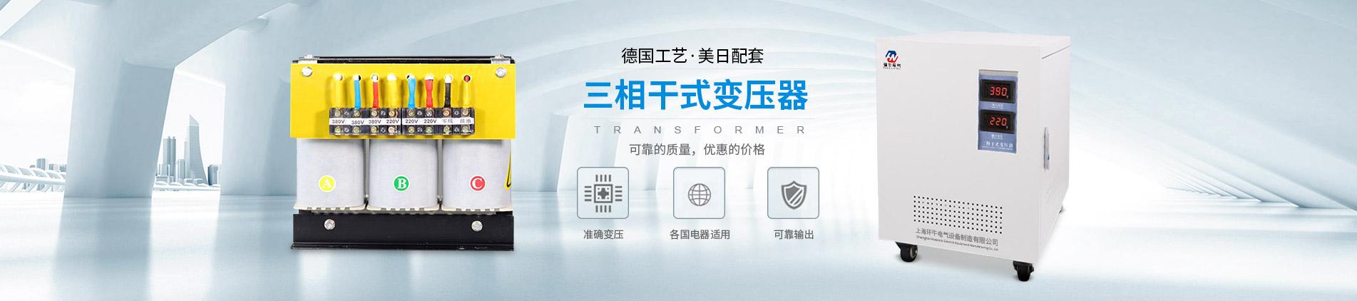 Shanghai three-phase isolation transformer