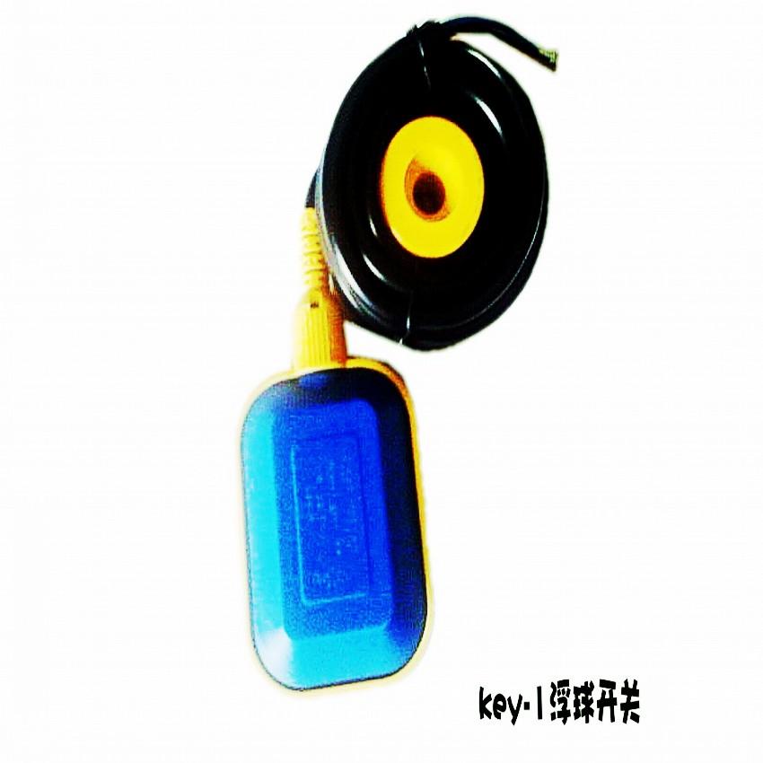 key-1型浮球开关