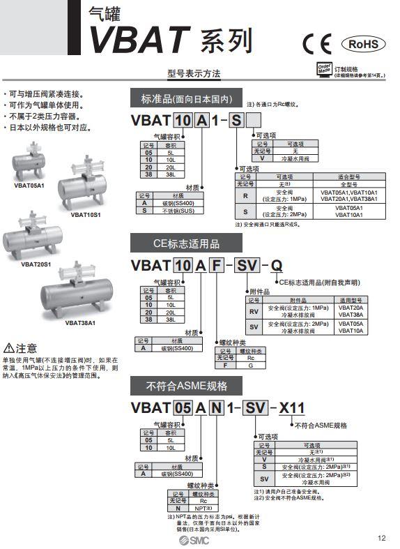 SMC增压阀气罐VBAT系列VBAT38A-RV-Q