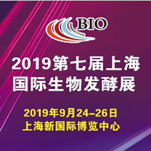 Chuanxi Fluid will participate in Shanghai Biofermentation Exhibition in September 2019