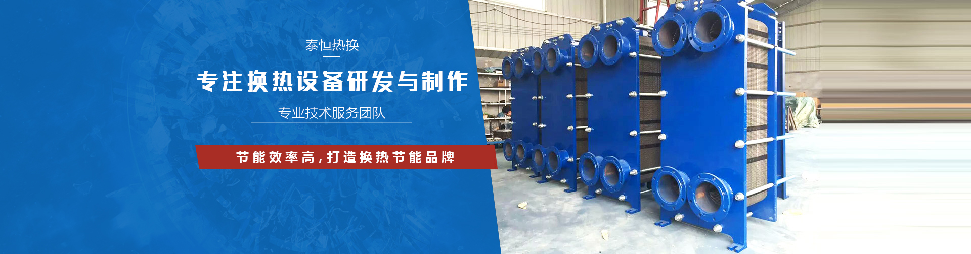 Heat Exchange Equipment Factory-Taiheng