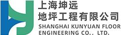 上海坤远地坪工程有限公司