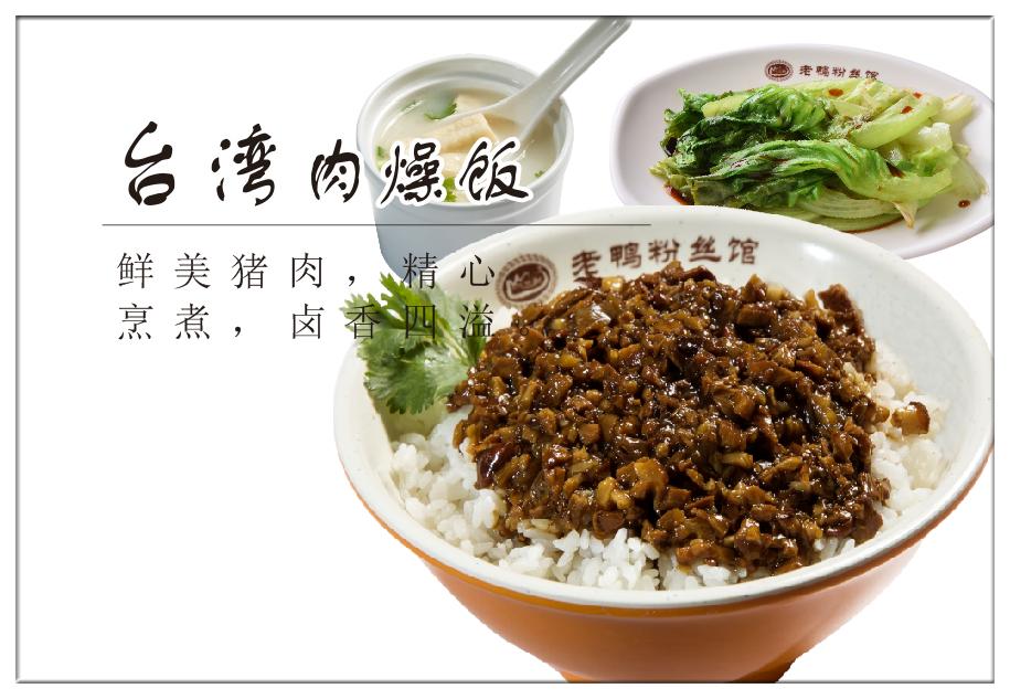 台式肉燥饭