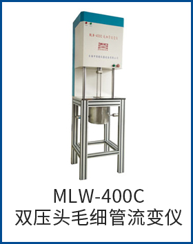 MLW-400C雙壓頭毛細管流變儀