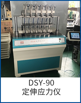DSY-90定伸應力儀