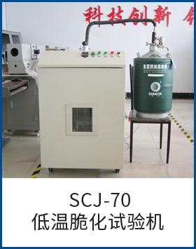 SCJ-70低溫脆化試驗機
