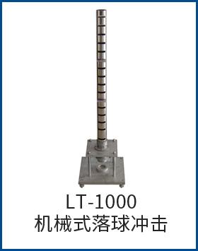 LT-1000機械式落球沖擊
