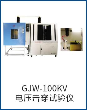GJW-100KV電壓擊穿試驗儀