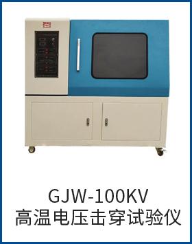 GJW-100KV高溫電壓擊穿試驗儀