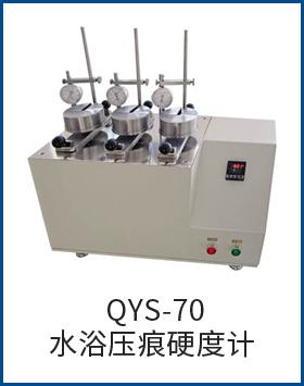 QYS-70水浴壓痕硬度計