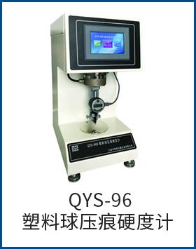 QYS-96塑料球壓痕硬度計