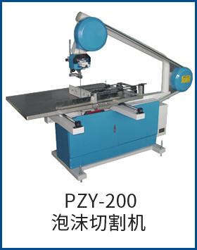 PZY-200泡沫切割機