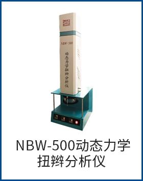 NBW-500動態力學扭辮分析儀