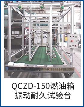 QCZD-150燃油箱振動耐久試驗臺