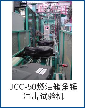 JCC-50燃油箱角錘沖擊試驗機