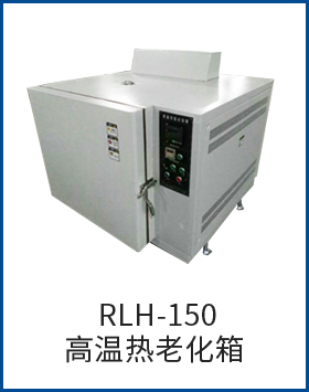 RLH-150高溫熱老化箱