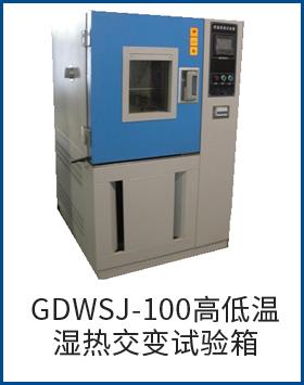 GDWSJ-100高低溫濕熱交變試驗箱