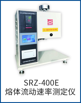 SRZ-400E熔體流動速率測定儀