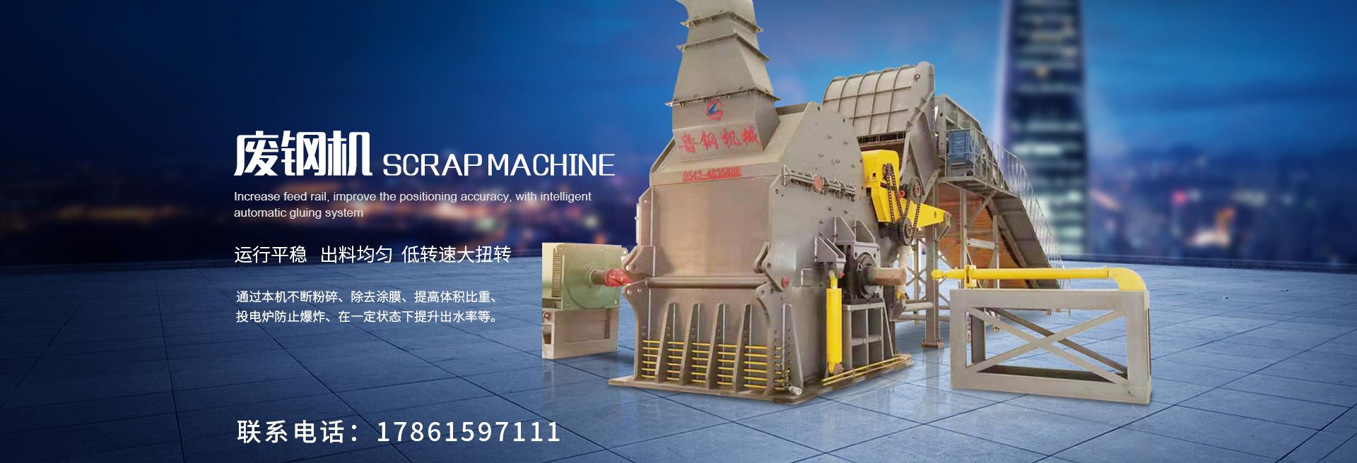 Scrap machine
