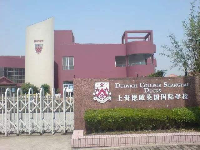 上海德威外籍人员子女学校