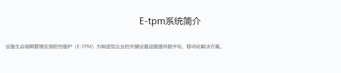 MOM E-tpm