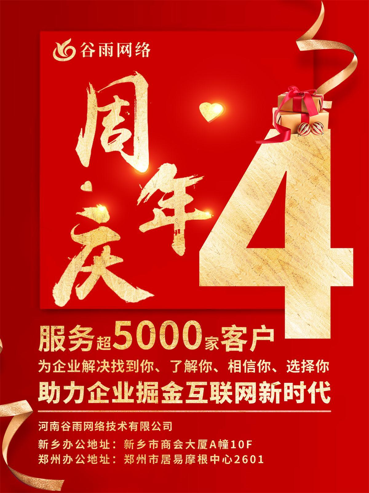 贺河南谷雨网络技术有限公司成立四周年