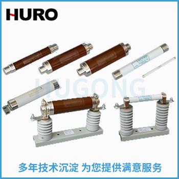 XRNT1-12/S系列变压器保护用户内高压限流插入式熔断器