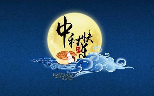 中秋将至,山东陆邦涂料有限公司祝大家中秋节快乐!