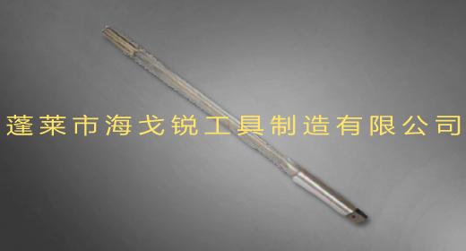 硬质合金加长式铰刀